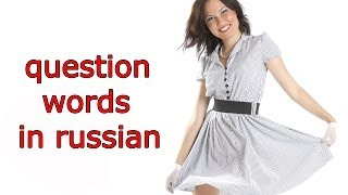 Learn russian question words