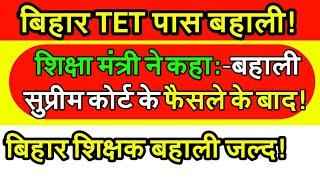 Bihar TET ! सुप्रीम कोर्ट के फैसले के बाद शिक्षकों की बहाली! Tet Revised Results ! Exam ! Answer Key