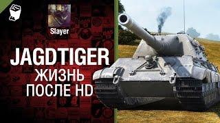 Jagdtiger: жизнь после HD - от Slayer