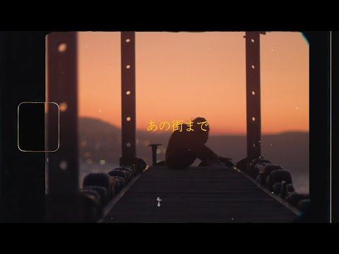SPiCYSOL - あの街まで  [Lyric Video]