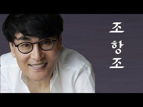 조항조 - 노래모음 //  거짓말/만약에~~ 13곡   [ Cho Hang Jo - Best Song Collection ]