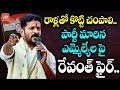 TPCC Chief Revanth Reddy Aggressive Comments On EX Congress Leaders   KCR   Revanth   YOYOTV Channel