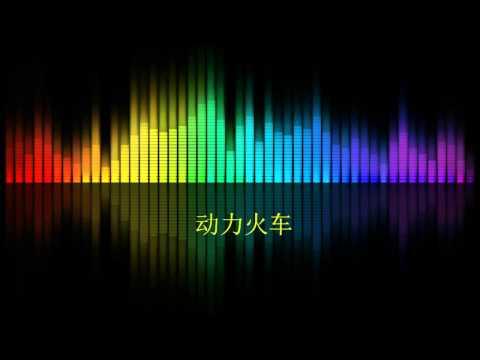 动力火车 - 当 @ 我是歌手 20140307【Audio】