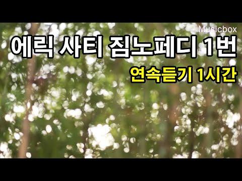 에릭 사티 짐노페디 1번-  클래식 연속듣기 1시간 Gymnopedie no 1 Satie