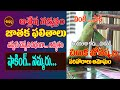 ఆశ్లేష నక్షత్రం చిలుక జోస్యం | ASHLESHA NAKSHATRAM 2021 | ASHLESA | CHILUKA JOSYAM | SHUBHAM TV