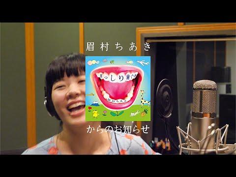 眉村ちあき New Album「ぎっしり歯ぐき」Trailer