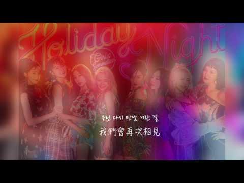 【韓繁中字】少女時代(소녀시대) - Light Up The Sky