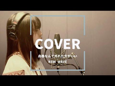 【コラボ】舟券なんて外れた方がいい / NEW WAVE【cover】
