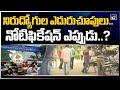 నిరుద్యోగుల ఎదురుచూపులు.. నోటిఫికేషన్ ఎప్పుడు..?   Telangana Job Notification 2021   10TV News