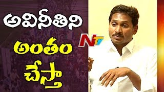 Once I become CM, No Place for Corruption in AP : YS Jagan..