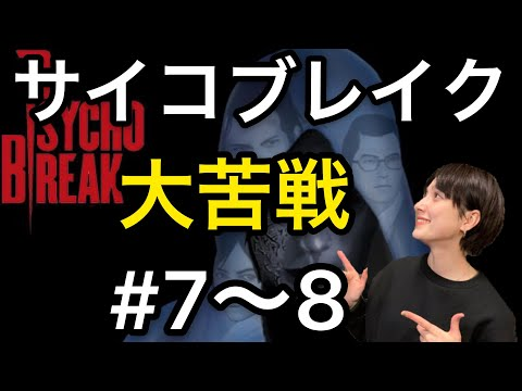 サイコブレイク#7〜8配信