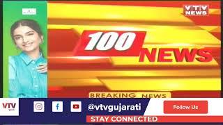 આજના સાંજના મહત્વના સમાચાર । VTV Gujarati । 07-08-2020