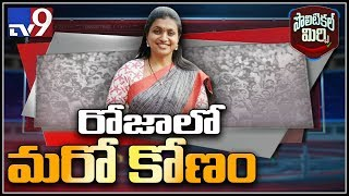 Political Mirchi: Another angle of firebrand Roja..