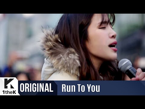 RUN TO YOU: 김나영(Kim Na Young) _ 어땠을까(What If It Was Going) [SUB]
