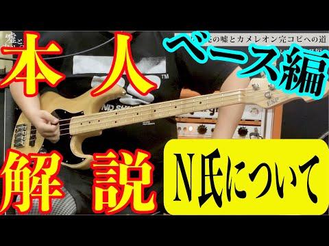 ベース編「N氏について」渡辺壮亮の嘘とカメレオン完コピへの道【実演&解説あり】