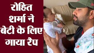 Rohit Sharma sings popular Gully Boy song for daughter Sam..