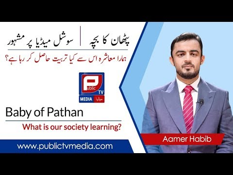 Baby of Pathan | What is our society learning? | Urdu Report by Aamer Habib | Public TV Media