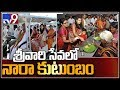 Chandrababu Grandson Devansh Birthday in Tirumala-Exclusive video