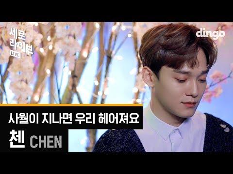 첸 (CHEN of EXO) - 사월이 지나면 우리 헤어져요 [세로라이브] LIVE