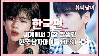 세계에서 가장 잘 생겼다는 한국 남자아이돌은??