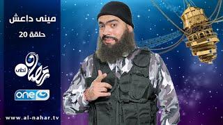 MINI DAESH - Episode 20 | مينى داعش - الحلقة العشرون -