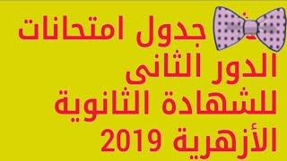 عاااجل جدول إمتحانات الدور الثاني للثانوية الأزهرية 2019 ...