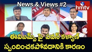 Debate On Why Pawan Kalyan Not Responding On EVMs | News & Views | hmtv