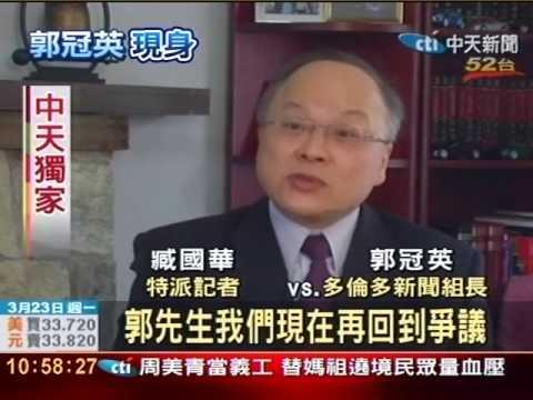 中天獨家專訪 郭冠英:我就是范蘭欽