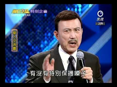 明日之星20120324藝人交流賽(余天)
