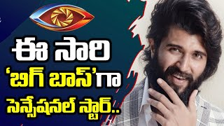 Vijay Devarakonda to host Bigg Boss Telugu season 4?..