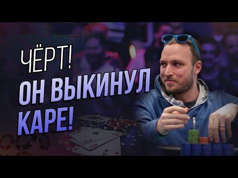 ЛЕБЕДЕВ В ШОКЕ! БЛЕФ ПРОТИВ КАРЕ! | ЖИВОЙ ПОКЕР