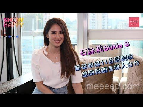 石詠莉唔再翻唱出原創碟 搵韓國音樂人合作
