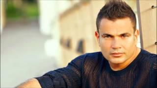 أديني رجعتلك - عمرو دياب