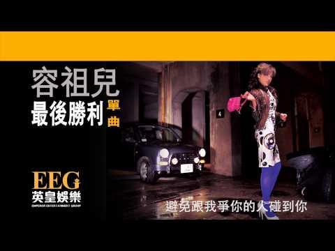 容祖兒Joey Yung《最後勝利》OFFICIAL官方完整版[LYRICS][HD][歌詞版][MV]