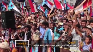 المجلس الانتقالي يهدد مجددا بتولي إدارة جنوب اليمن     -