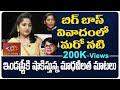 Actress Madhavi Latha About Bigg Boss 3 Telugu Controversy