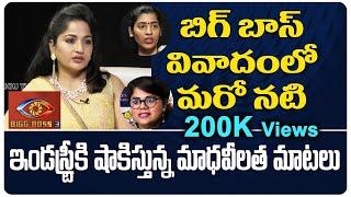 Actress Madhavi Latha About Bigg Boss 3 Telugu Controversy..