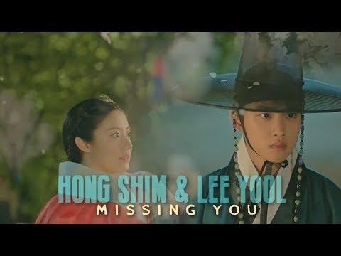 Missing You - Hong Shim & Lee Yool [100 Days My Prince]