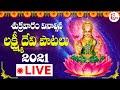 Maha Lakshmi Friday Devotional Songs | Lakshmi Devi Bhakti Songs in Telugu | Live | SumanTv