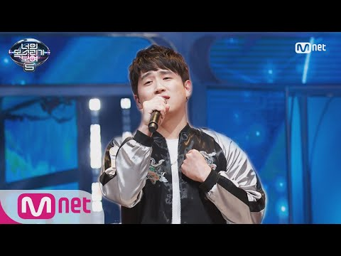 I Can See Your Voice 5 일동기립! 칼자루를 든 분노의 샤우터 'Shout' 180420 EP.12