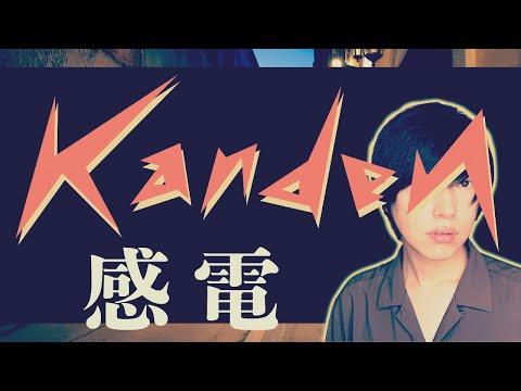 【ギター弾き語り】米津玄師/感電【歌ってみた (歌詞付き)】綾野剛×星野源 主演 MIU404主題歌