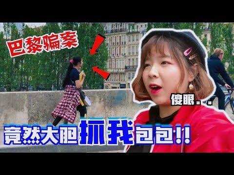 【米恩vlog】遇到巴黎诈骗案// 在我面前大胆抓我包包, 超危险!!!