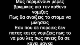 bong da city genia tou misous lyrics(bong da city γενιά του μίσους στίχοι)