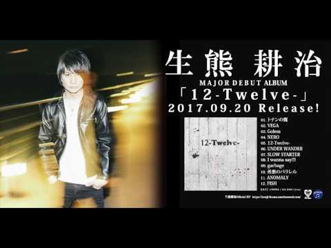 生熊耕治「12-Twelve-」ダイジェスト