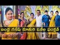 Bandla Ganesh daughter Janani half Saree function moments