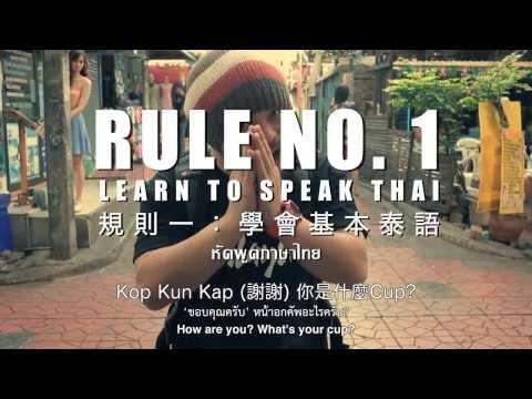 黃明志 泰國情哥 Thai Love Song MV