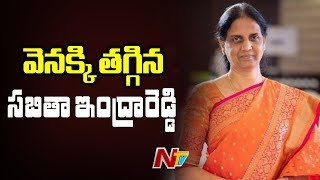 Revanth Reddy successful in convincing MLA Sabitha not to ..