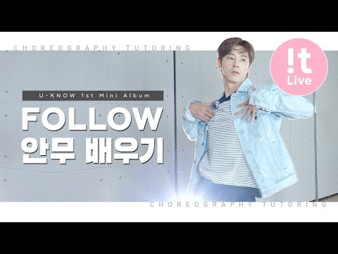 U-KNOW 유노윤호 'Follow'_[CHOREOGRAPHY TUTORING] 안무 배우기