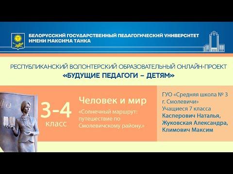 """""""Солнечный маршрут: путешествие по Смолевичскому району."""" Человек и мир. 3-4 класс"""