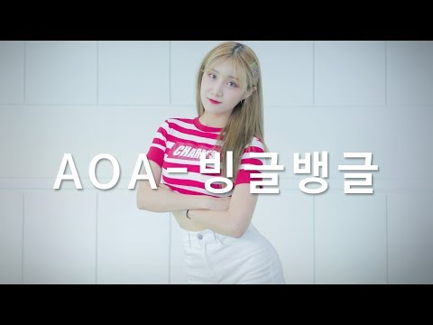 AOA (에이오에이) - Bingle Bangle (빙글뱅글) Dance Cover (#DPOP Friends)